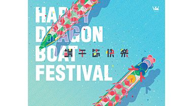 Dragon Boat Festival holiday announcement